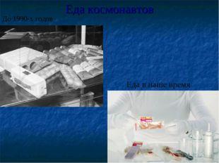 Еда космонавтов До 1990-х годов Еда в наше время