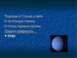 Подальше от Солнца и света И эта большая планета. И сплошь ледяные курганы