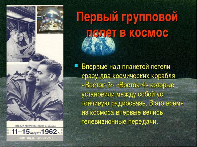 Первый групповой полет в космос Впервые над планетой летели сразу два космиче...