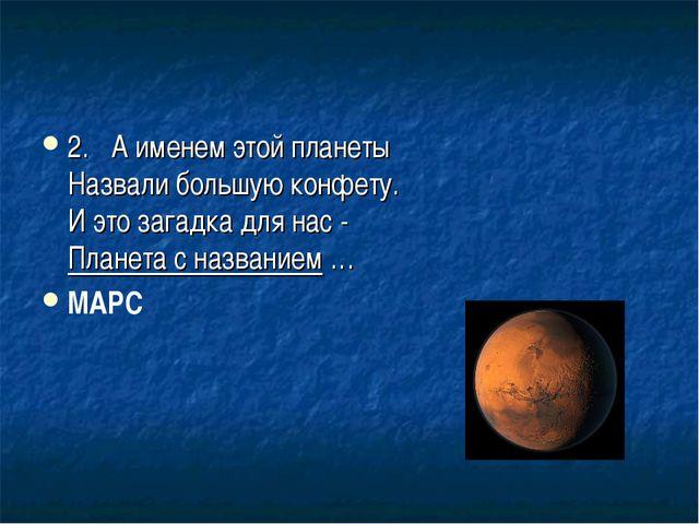 2.А именем этой планеты Назвали большую конфету. И это загадка для нас - Пла...