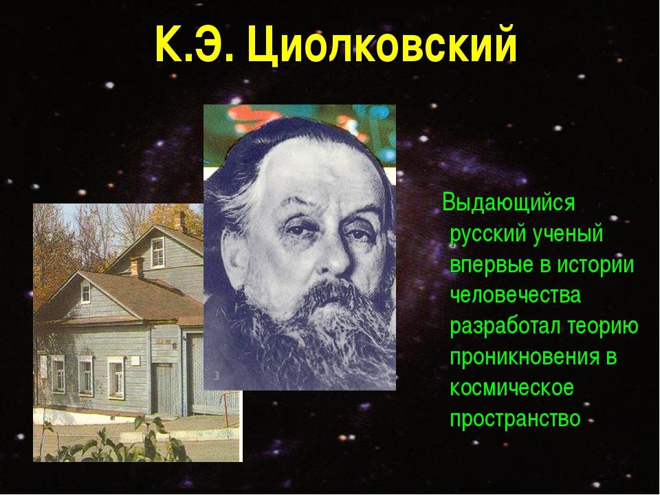 К.Э. Циолковский Выдающийся русский ученый впервые в истории человечества раз...