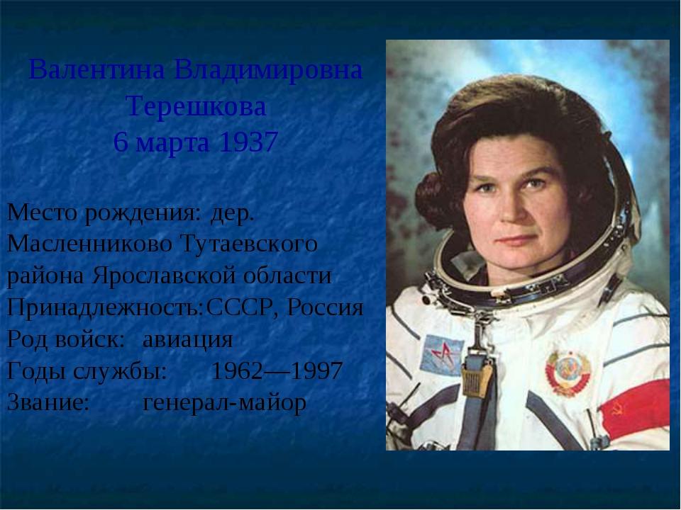 Валентина Владимировна Терешкова 6 марта 1937 Место рождения:дер. Масленнико...