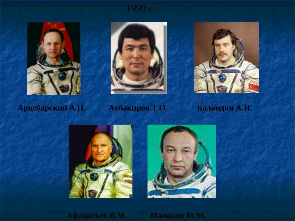 Афанасьев В.М. Манаков М.М. 1990-е Баландин А.Н. Арцебарский А.П. Аубакиров...