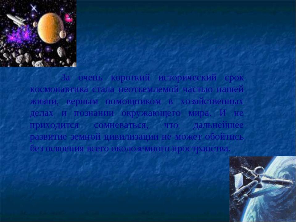За очень короткий исторический срок космонавтика стала неотъемлемой частью н...