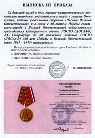 http://gaspito.ru/images/pictures/LoGP/medal_s.jpg