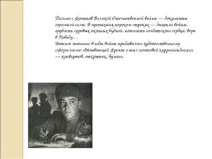 Письма с фронтов Великой Отечественной войны — документы огромной силы. В про