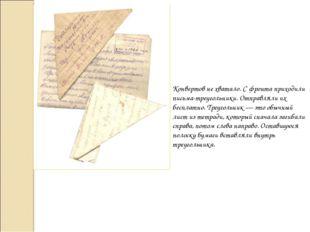 Конвертов не хватало. С фронта приходили письма-треугольники. Отправляли их б