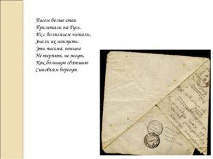 Писем белые стаи Прилетали на Русь. Их с волнением читали, Знали их наизусть.