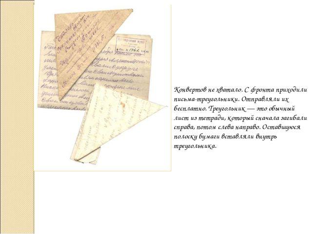 Конвертов не хватало. С фронта приходили письма-треугольники. Отправляли их б...