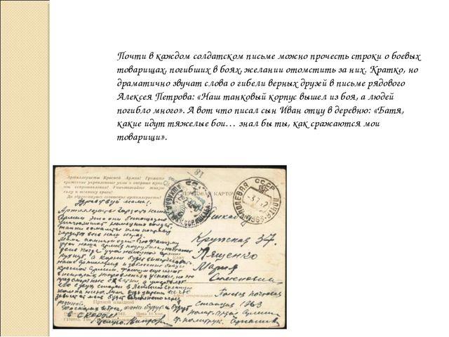 Почти в каждом солдатском письме можно прочесть строки о боевых товарищах, по...
