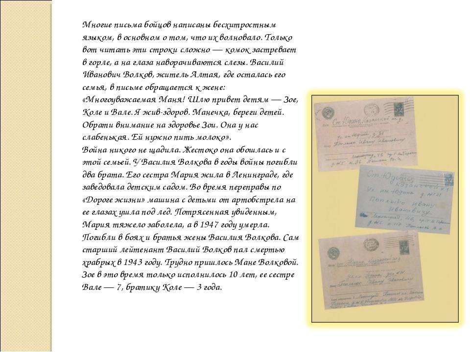 Многие письма бойцов написаны бесхитростным языком, в основном о том, что их...