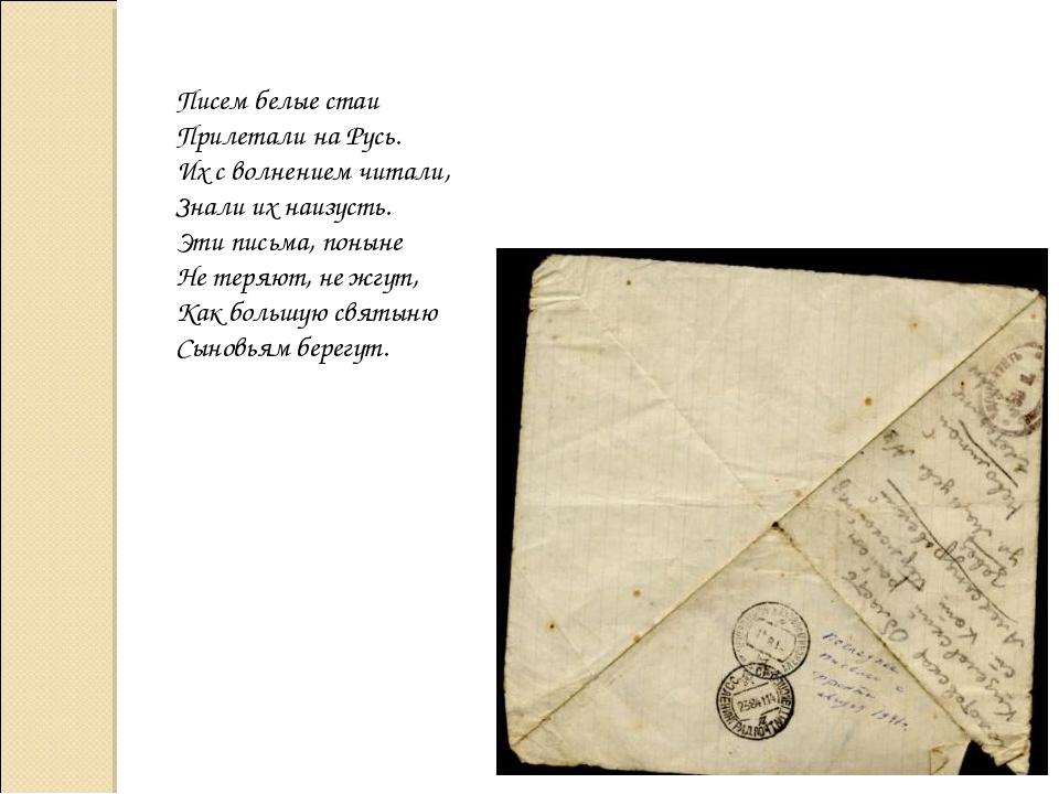 Писем белые стаи Прилетали на Русь. Их с волнением читали, Знали их наизусть....