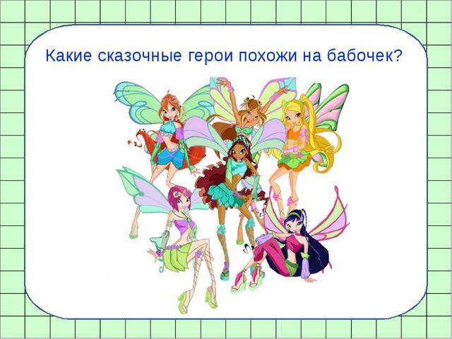Какие сказочные герои похожи на бабочек?