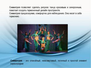 Симметрия позволяет сделать рисунок танца красивым и синхронным, помогает соз