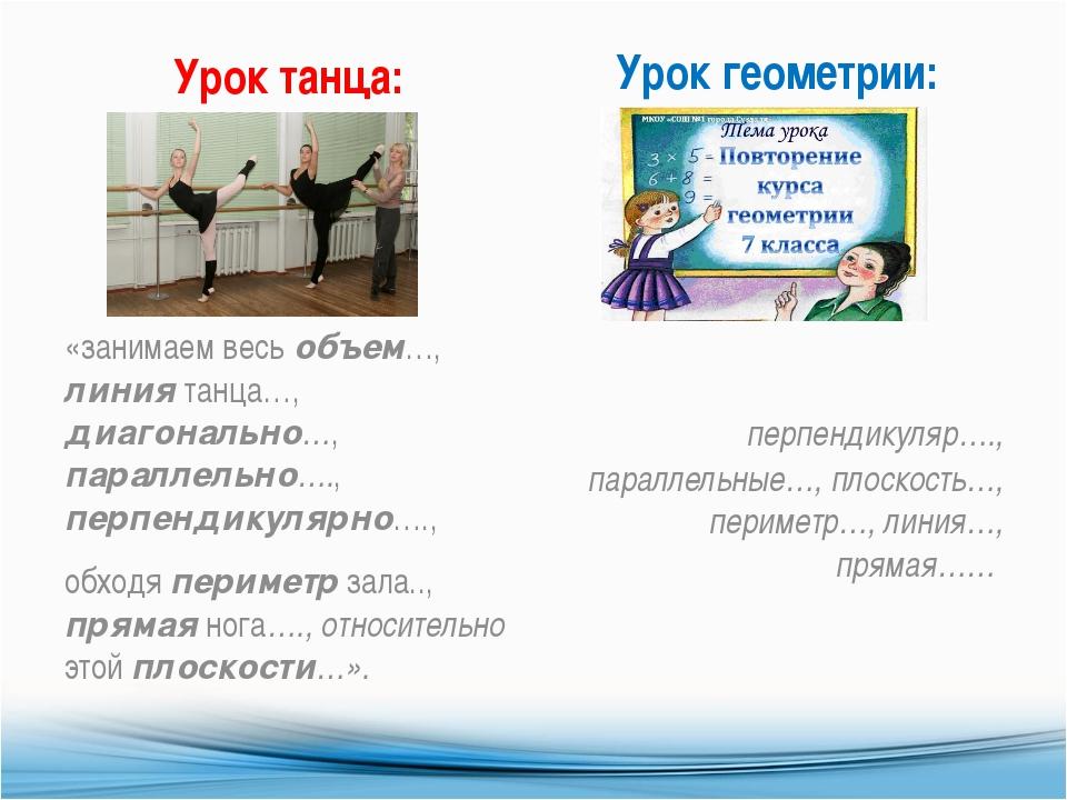 Урок танца: «занимаем весь объем…, линия танца…, диагонально…, параллельно…....