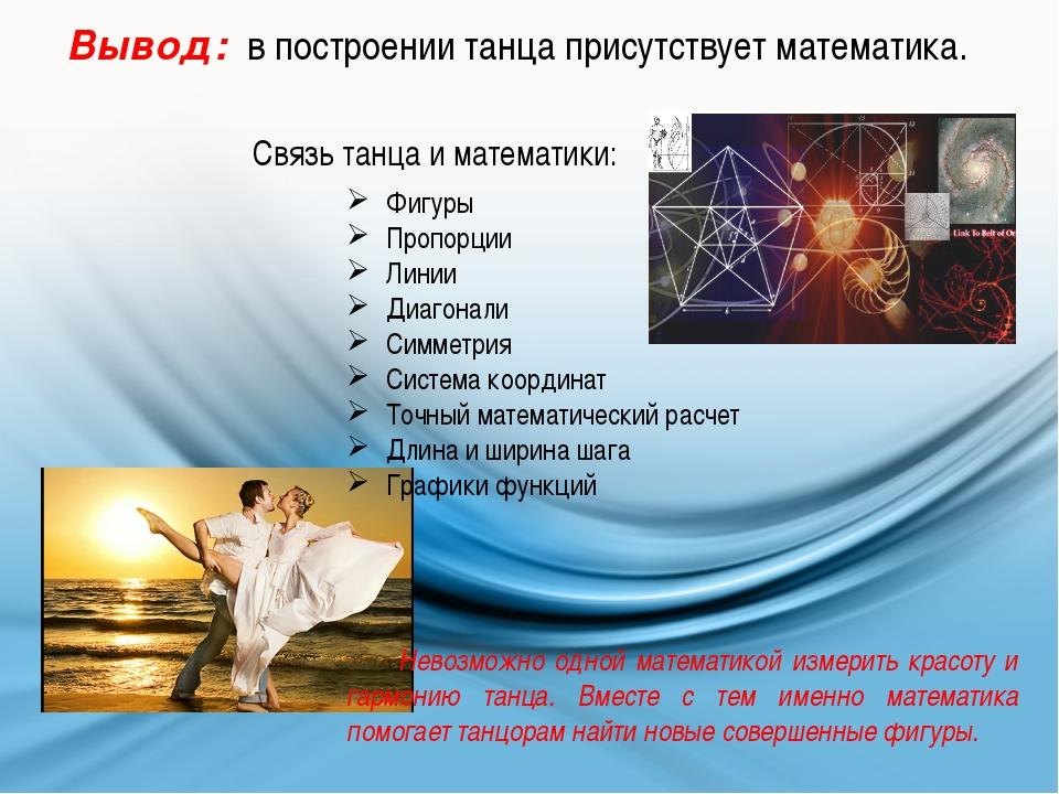 Вывод: в построении танца присутствует математика. Связь танца и математики:...