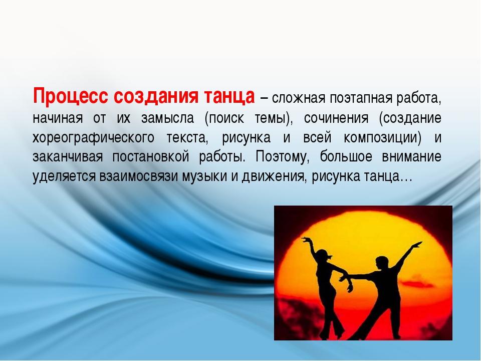 Процесс создания танца – сложная поэтапная работа, начиная от их замысла (пои...