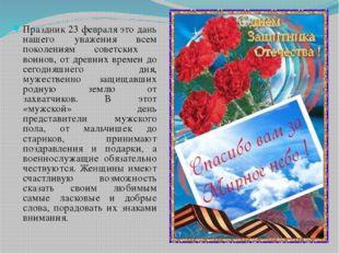 Праздник 23 февраля это дань нашего уважения всем поколениям советских воинов