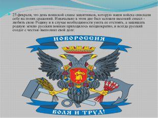 23 февраля, это день воинской славы защитников, которую наши войска снискали