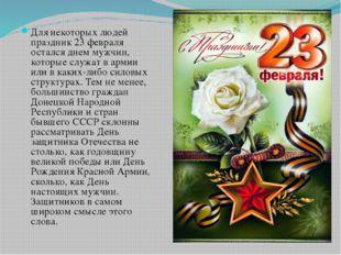Для некоторых людей праздник 23 февраля остался днем мужчин, которые служат в
