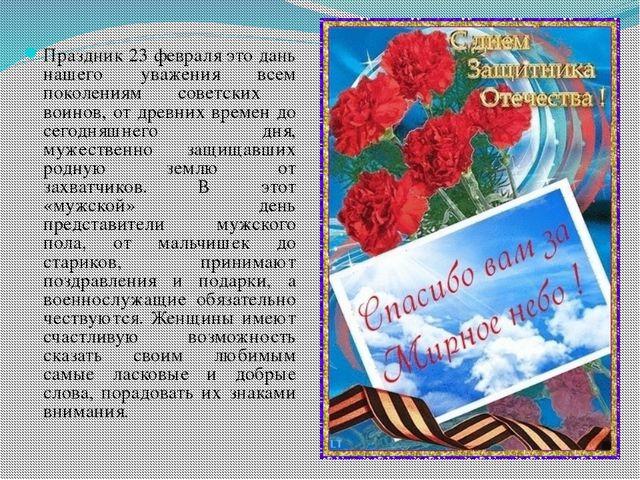 Праздник 23 февраля это дань нашего уважения всем поколениям советских воинов...