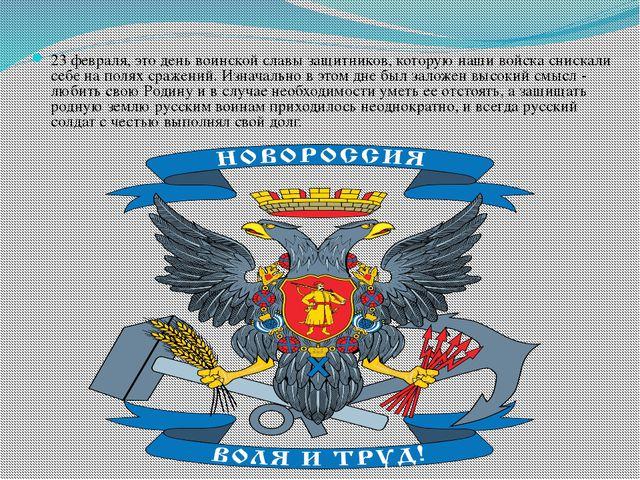 23 февраля, это день воинской славы защитников, которую наши войска снискали...