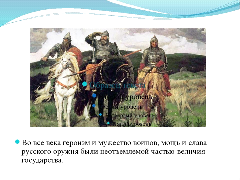 Во все века героизм и мужество воинов, мощь и слава русского оружия были неот...