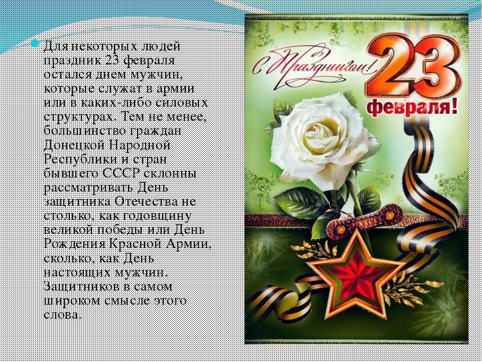 Для некоторых людей праздник 23 февраля остался днем мужчин, которые служат в...