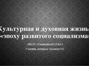Культурная и духовная жизнь в «эпоху развитого социализма» МБОУ «Ульяновской