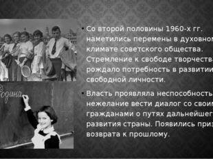 Со второй половины 1960-х гг. наметились перемены в духовном климате советско