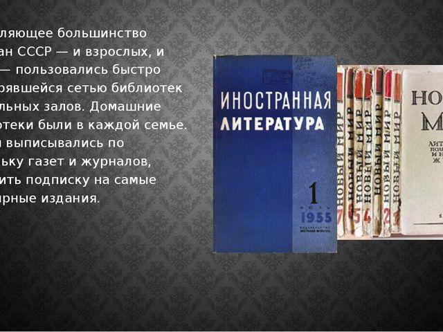 Подавляющее большинство граждан СССР — и взрослых, и детей — пользовались бы...