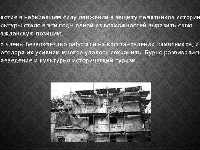 Участие в набиравшем силу движении в защиту памятников истории и культуры ста...