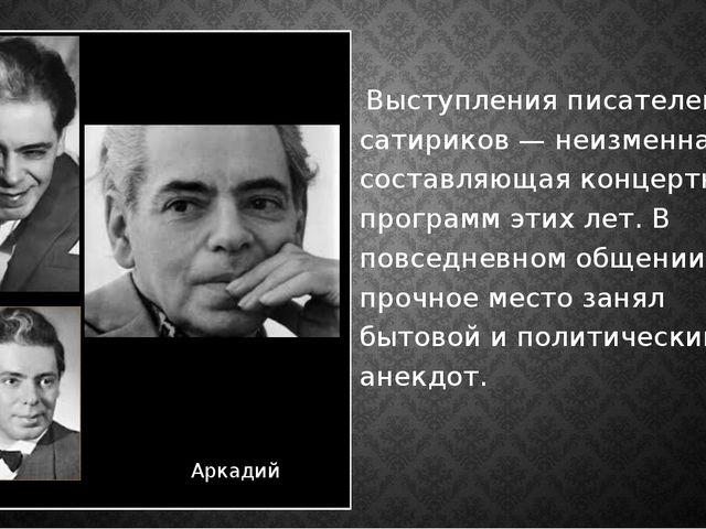 Выступления писателей-сатириков — неизменная составляющая концертных програм...