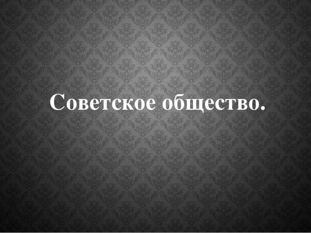 Советское общество.