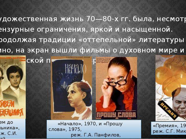 Художественная жизнь 70—80-х гг. была, несмотря на цензурные ограничения, ярк...