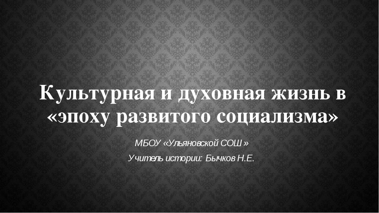 Культурная и духовная жизнь в «эпоху развитого социализма» МБОУ «Ульяновской...