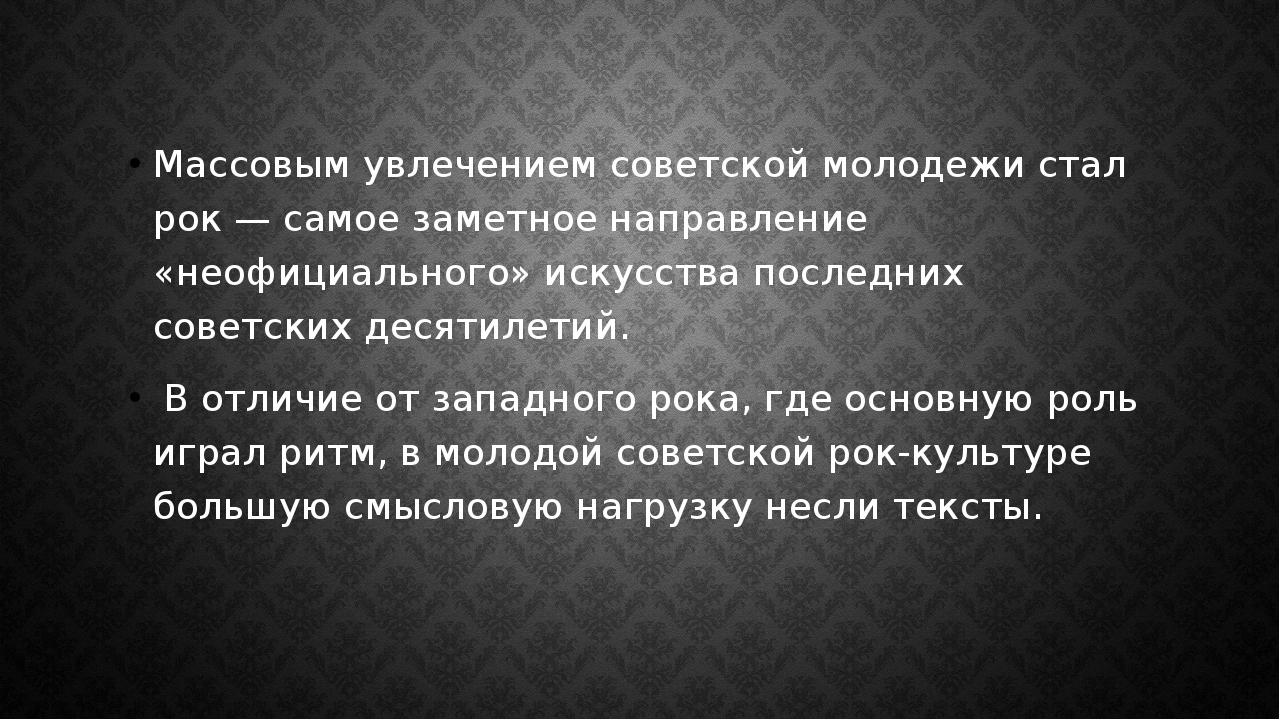 Массовым увлечением советской молодежи стал рок — самое заметное направление...
