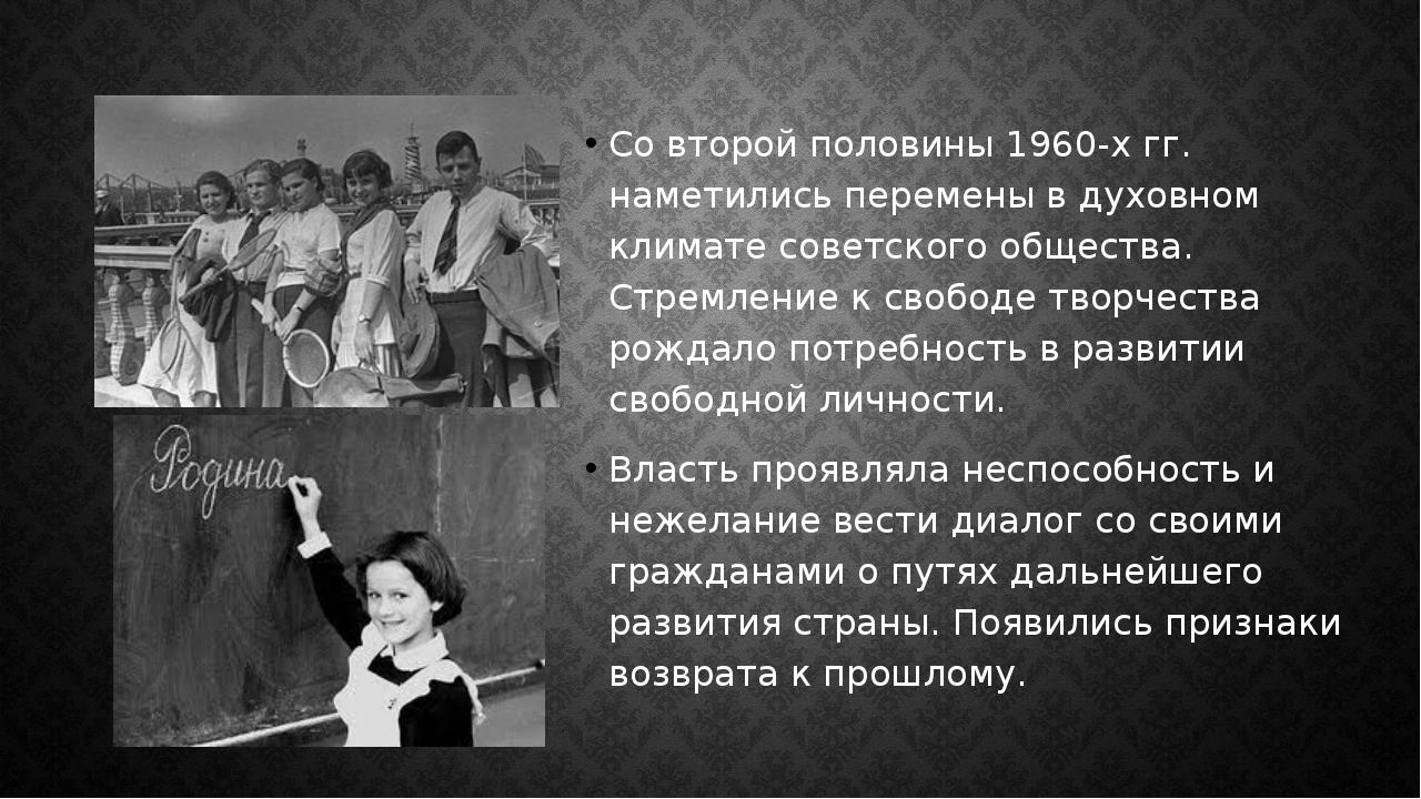 Со второй половины 1960-х гг. наметились перемены в духовном климате советско...