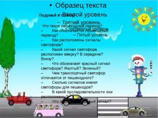 Что такое пешеходный переход? – Как обозначается пешеходный переход? – Как р