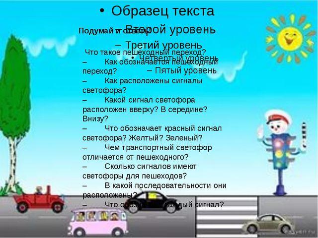 Что такое пешеходный переход? – Как обозначается пешеходный переход? – Как р...
