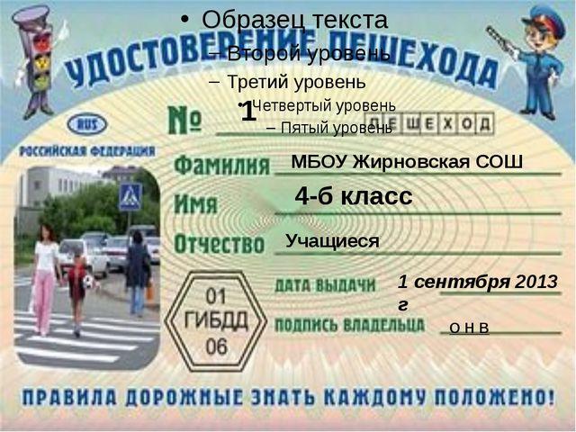 МБОУ Жирновская СОШ 4-б класс 1 1 сентября 2013 г О Н В Учащиеся