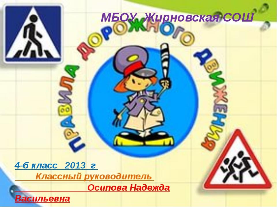 презентация 4-б класс 2013 г Классный руководитель Осипова Надежда Васильевна...