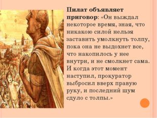 Пилат объявляет приговор: «Он выждал некоторое время, зная, что никакою сило