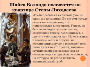 Шайка Волонда поселяется на квартире Степы Лиходеева «Гость пребывал в спальн