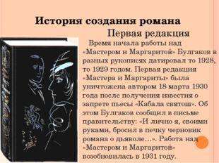 История создания романа Первая редакция Время начала работы над «Мастером и М