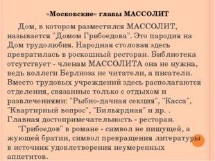 """«Московские» главы МАССОЛИТ Дом, в котором разместился МАССОЛИТ, называется """""""
