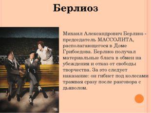 Берлиоз Михаил Александрович Берлиоз - председатель МАССОЛИТА, располагающего