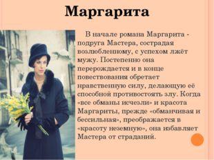 Маргарита В начале романа Маргарита - подруга Мастера, сострадая возлюбленном
