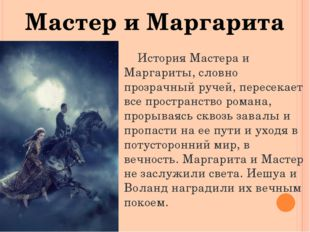 Мастер и Маргарита История Мастера и Маргариты, словно прозрачный ручей, пере