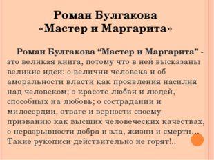 """Роман Булгакова «Мастер и Маргарита» Роман Булгакова """"Мастер и Маргарита"""" -"""